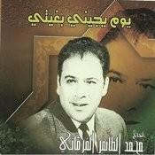 Khalas Ya Ouhaila Songs