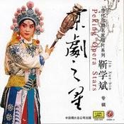 Peking Opera Star: Jin Xuebin Songs