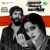 Aaitya Bilavar Nagoba Mar 1979 Songs