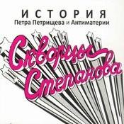 Ария Во Славу Советской Космонавтики Song