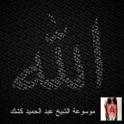 موسوعة الشيخ عبد الحميد كشك 35 Songs