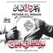 Pathar Dil Insaan Vol. 96 - Islamic Speech Songs