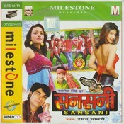 Sansani Songs