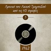 Χρονικό Του Λαϊκού Τραγουδιού Από Τις 45 Στροφές, 1962, Volume 3 Songs