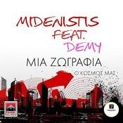Mia Zografia (O Kosmos Mas) Songs