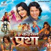 E-Kaisan Pratha Songs
