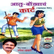 Aalu Bondyach Kart Songs