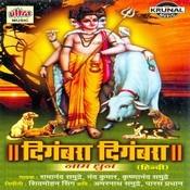 Digambara Digambara Naam Dhun Songs
