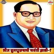 Bhimyug Purushachi Jayanti Aali Songs