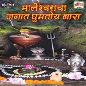 Har Har Bhole Namah Shivay Song