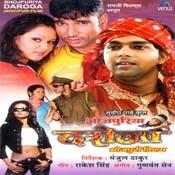 Hamke Bhojpuriya Daroga Song