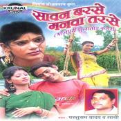 Savan Barase Manva Tarase Songs