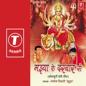 Maiay Ke Darbaar Se(Bhjpuri Devi Geet) Songs