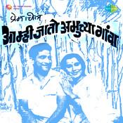 Amhi Jato Amuchya Gava Songs