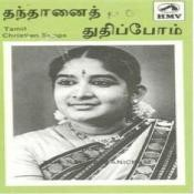Kaakum Kadavul Song