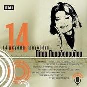 14 Megala Tragoudia - Pitsa Papadopoulou Songs
