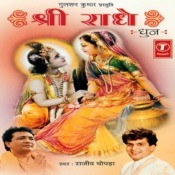 Shree Radhe Songs