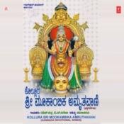 Kollura Sri Mookambika Amrithvani Songs