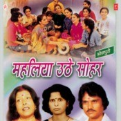 Mahaliya Uthe Sohar Songs