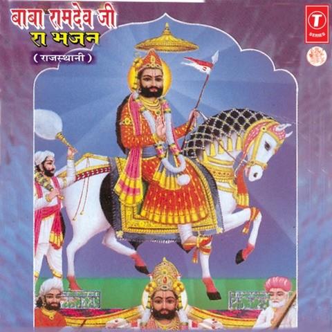 Baba Ramdev Ji Ra Bhajan Songs Download: Baba Ramdev Ji Ra Bhajan