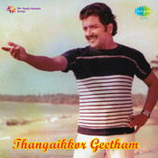 Thangaikkor Geetham Songs