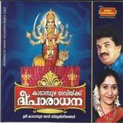 Kaadambuzhadevikku Deeparadhana Songs