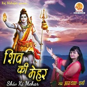 Shiv Ki Mehar Songs