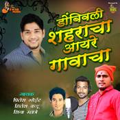 Dombivali Shahracha Aayre Gavacha Song