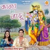 Kanha Ka Jaadoo Songs