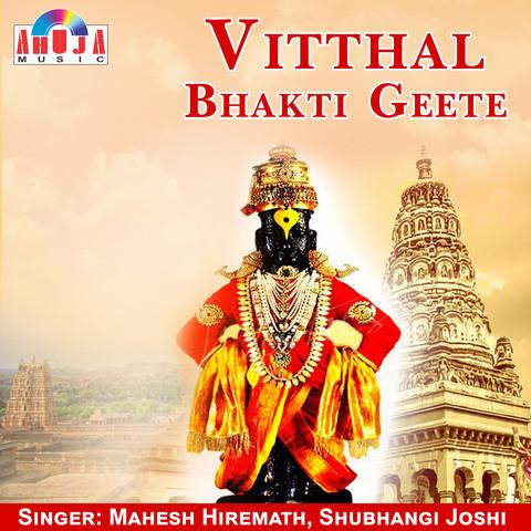 Vitthal Bhakti Geete Songs Download: Vitthal Bhakti Geete MP3 Marathi Songs Online Free on Gaana.com