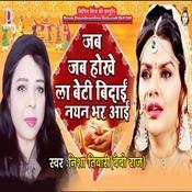 Jab Jab Hokhe La Beti Bidaai Nayan Bhar Aai Song