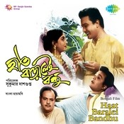 Haat Baralei Bandhu Songs