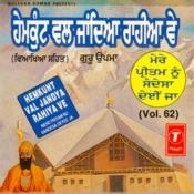 Hemkunt Wal Jande Rahiyo Songs
