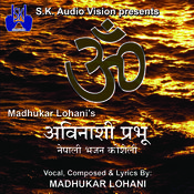 Avinashi Prabhu Songs