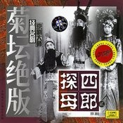 Peking Opera: The Fourth Son Visits His Mother (Jing Ju: Si Lang Tan Mu) Songs