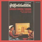 Sogasu Chooda Tarama (Original Motion Picture Soundtrack) Songs