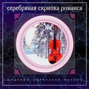 Silver Violin Romances Songs