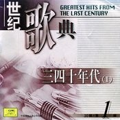 Greatest Hits From Last Century Vol. 1 Songs