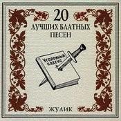 20 Luchshikh Blatnykh Pesen. Zhulik Songs