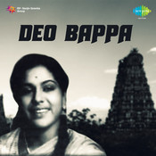 Deo Bappa Mar Songs