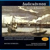 The Music Of Dodekanese, Vol. 1 Songs