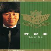 Zhen Jin Dian - Ricky Hui Songs