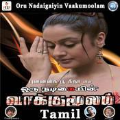 Oru Nadigayin Vakku Moolam Songs
