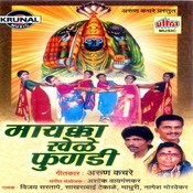 Mayakka Khelate Phugadi Songs