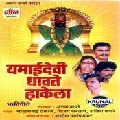 Yamaidevi Dhavte Hakela Songs