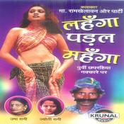 Lahanga Padal Mahanga Songs