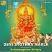 Sri Raja Rajeswari Ashtakam Song