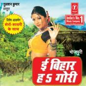 Ee Bihar Ha Gori Songs
