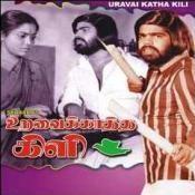 Urava Ikatha Kili Songs