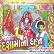 Dasha Maa Tari Bhakti Song